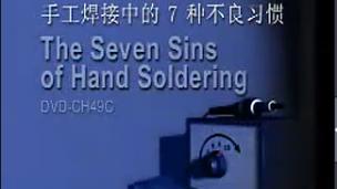 手工焊接的七大恶习