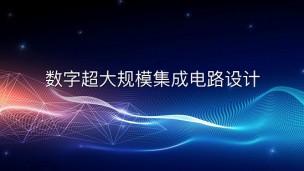 数字超大规模集成电路设计 清华大学 李翔宇