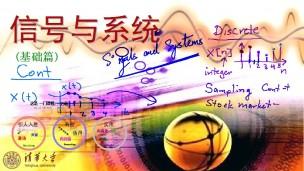 信号与系统分析 清华大学 卓晴