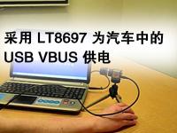 采用 LT8697 为汽车中的USB VBUS供电