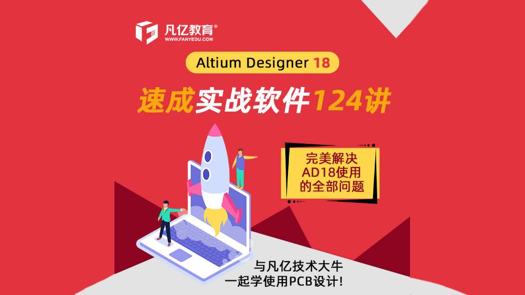 【芯查查杯电子技术挑战赛推荐课程】Altium Designer18零基础入门速成pcb视频教程