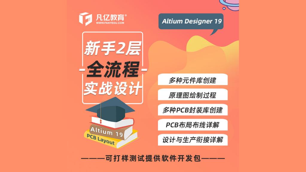 【芯查查杯电子技术挑战赛推荐课程】Altium19新手2层全流程实战设计pcb layout速成教学
