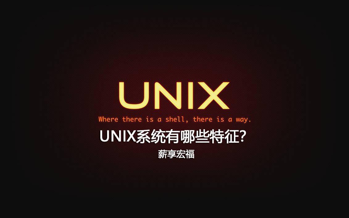 UNIX系统有哪些特征?-薪享宏福