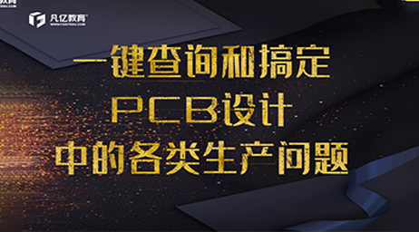 一键检查PCB设计中的各类生产问题